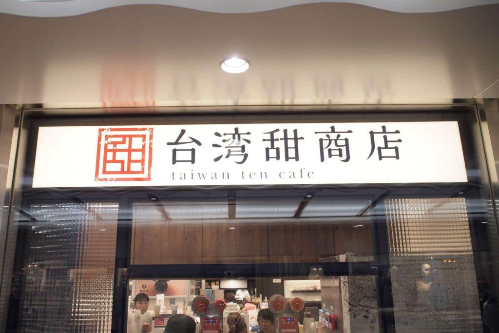 台湾甜商店 神戸三宮さんちか店 タイワンテンショウテン たいわんてんしょうてん 台湾天商店 さんちか 神戸 三宮 三ノ宮 メニュー 値段 場所 行き方 おすすめ 読み方 人気メニュー