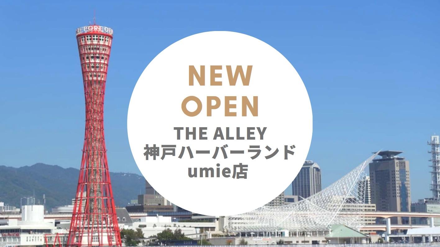 THE ALLEY(ジアレイ)神戸ハーバーランドumie店 − 2019年8月オープン!神戸3店舗目