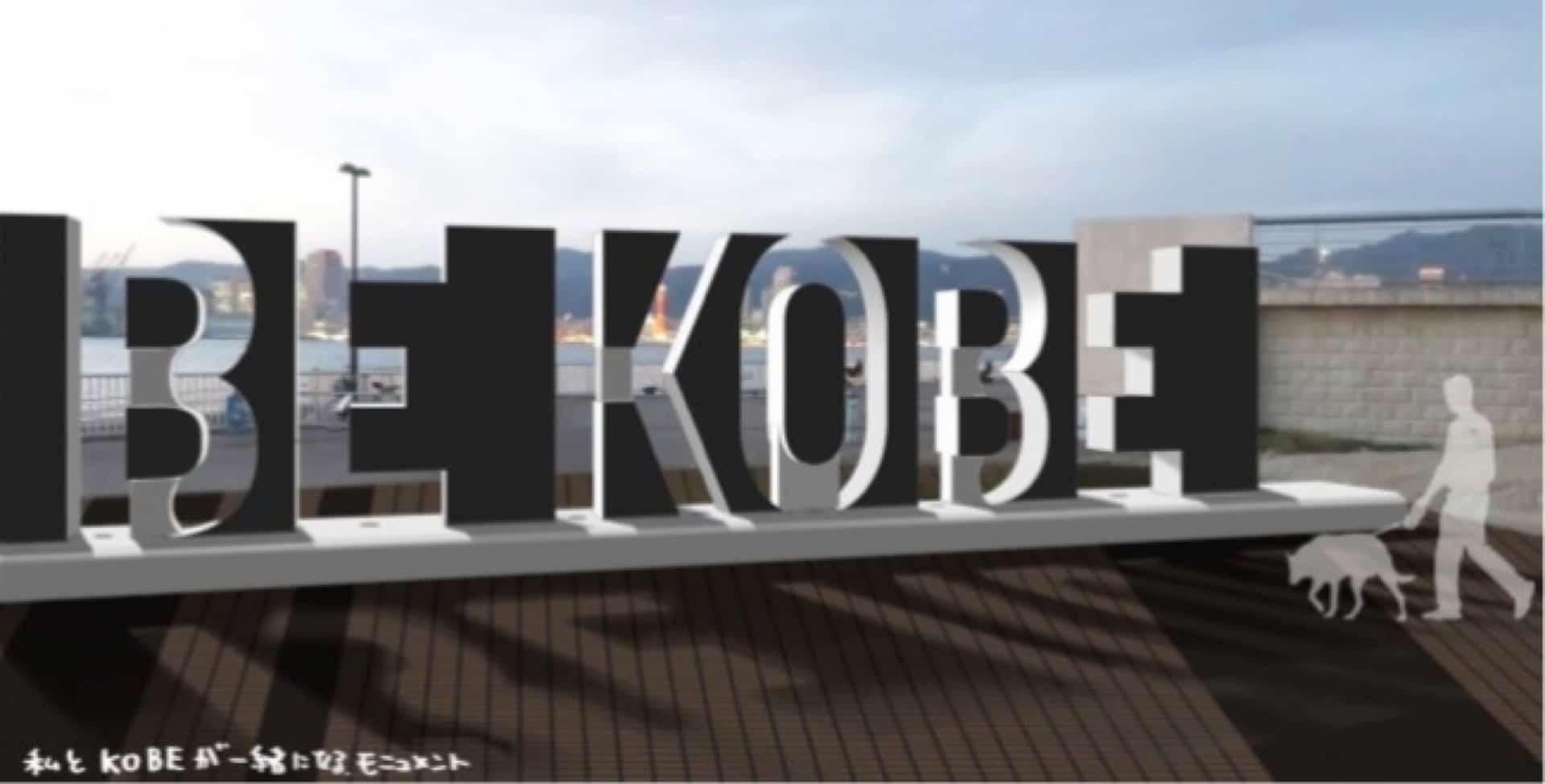 「BE KOBE」モニュメントがポーアイ・しおさい公園にも登場!7月8日に除幕式・点灯式