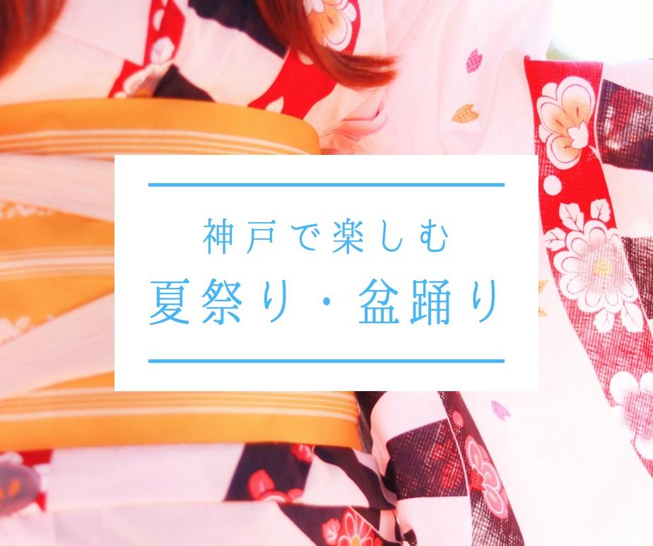 【2019年】神戸で楽しめる夏祭り・盆踊り日程まとめ。7月・8月遊びに行こう!