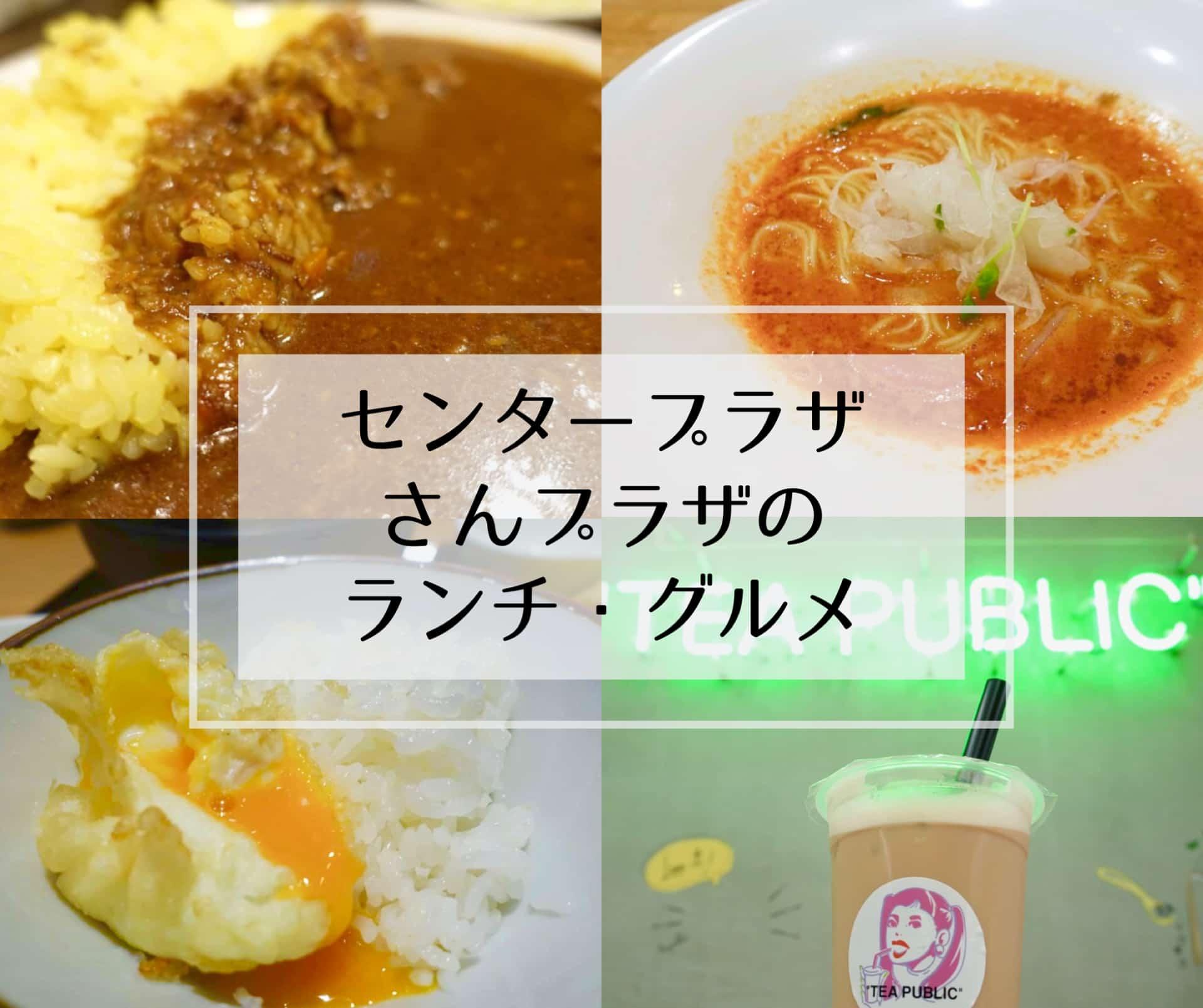 三宮センタープラザ・さんプラザのランチ・グルメまとめ。天ぷら・カレー・ラーメン・タピオカも!