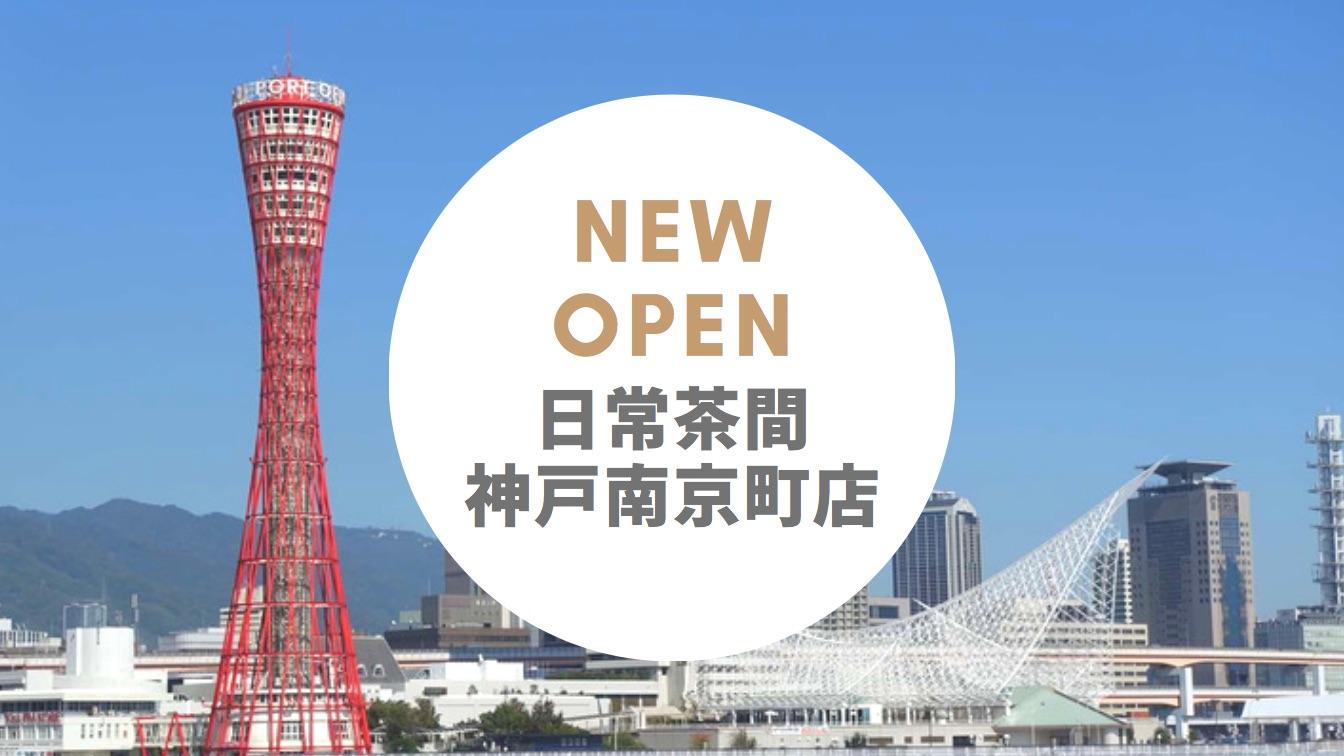 日常茶間 神戸南京町店 − 台湾の人気店が日本初上陸!タピオカや珍しいトッピングも楽しめるよ