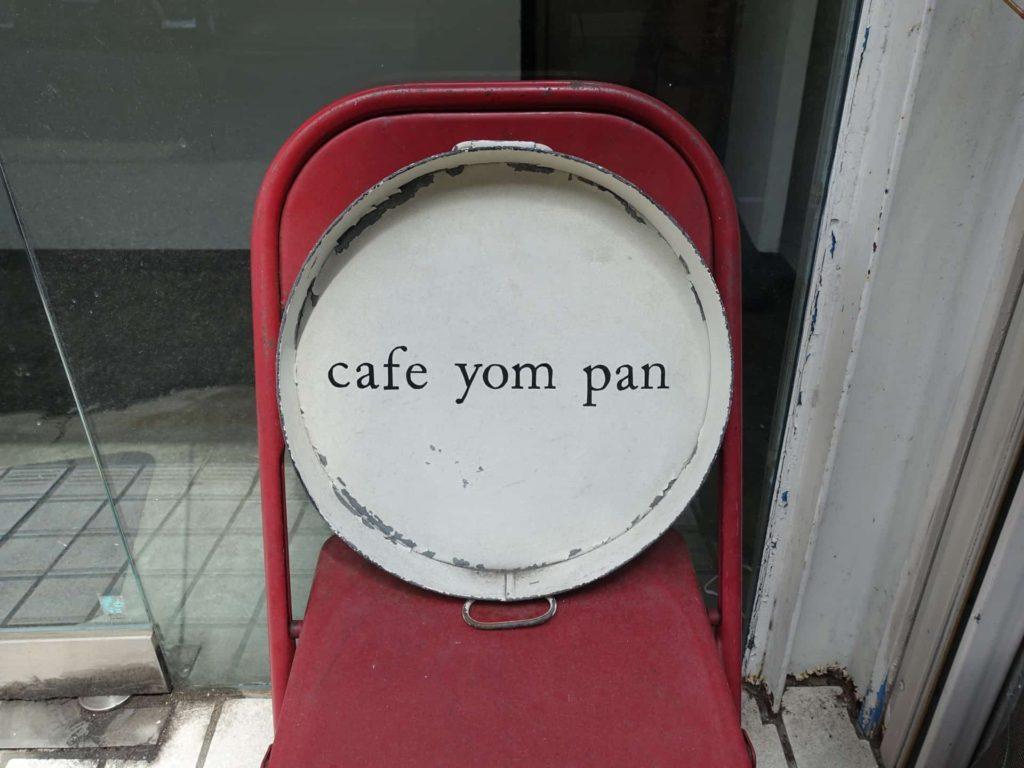 カフェヨムパン カフェ ヨムパン モーニング 地図 場所 花隈駅 元町 メニュー 値段 ブログ 神戸 インスタ