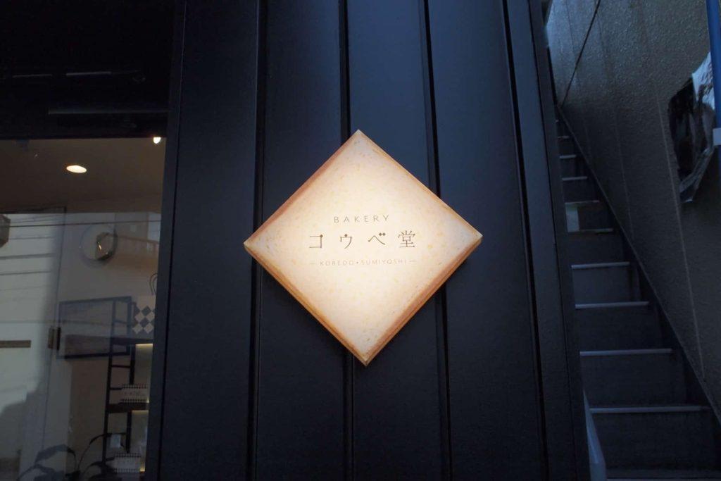 コウベ堂 食パン 値段 住吉 場所 行き方 営業時間 神戸