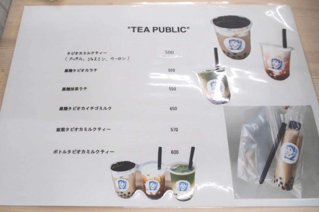 TEA PUBLIC ティーパブリック タピオカ 三宮 メニュー 値段 三ノ宮 神戸