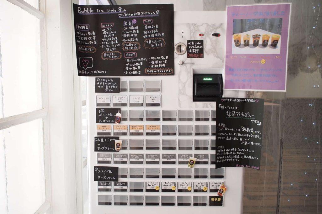 チーズティー 神戸 バブルティースタイルエイト Bubble tea style 8 タピオカ 元町 トアウエスト メニュー 値段