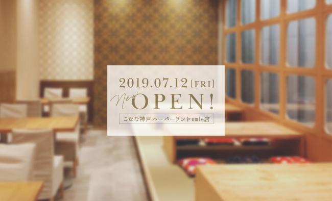 こなな 神戸ハーバーランドumie店 オープン 2019 7月 神戸 ハーバーランド umie ウミエ 場所