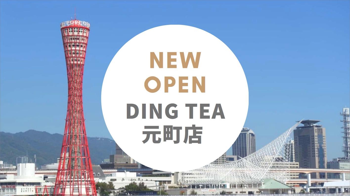 DING TEA 元町店 − 神戸・元町商店街にタピオカドリンク専門店オープン!台湾発の日本2店舗目