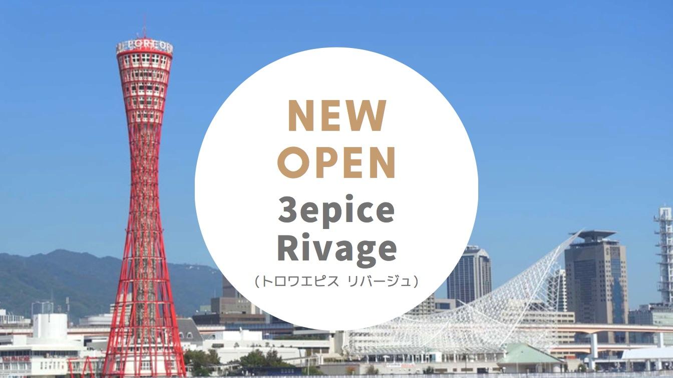 【閉店】トロワエピス リヴァージュ − 神戸ハーバーランドumieモザイクにオープン!
