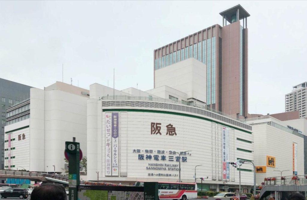 神戸阪急 オープン 2019 10月 5日