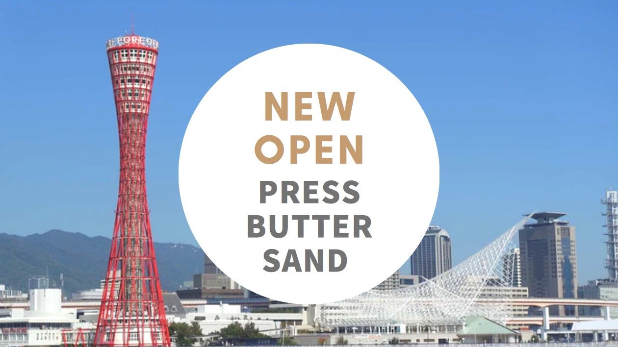 プレスバターサンド 神戸大丸店 − 神戸にも9月中旬オープン!行列ができるバターサンド専門店