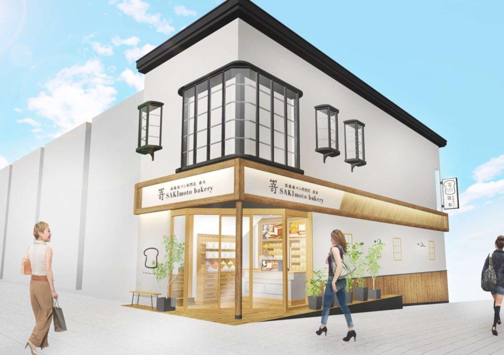 高級食パン専門店 嵜本 岡本店 神戸 場所 オープン 2019 12月