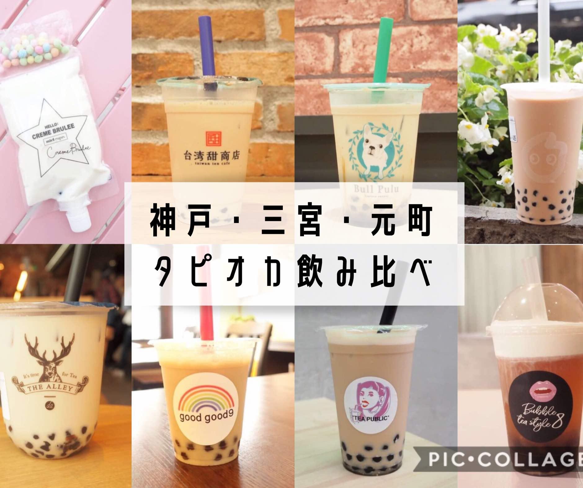 神戸・三宮・元町でタピオカミルクティー飲み比べ!人気・注目の8店をチェック✔️
