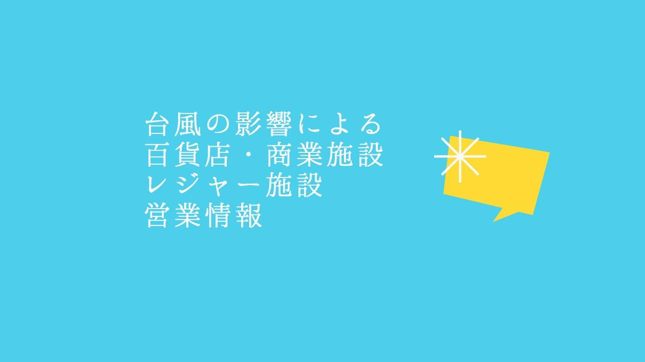 【神戸・三宮・元町】2018年台風21号による主な百貨店・商業施設の臨時休業&レジャー施設の臨時休園一覧