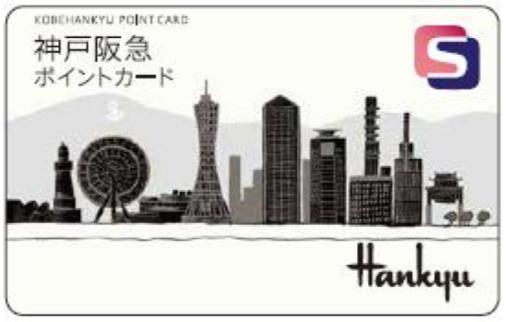 神戸阪急 ポイントカード カード