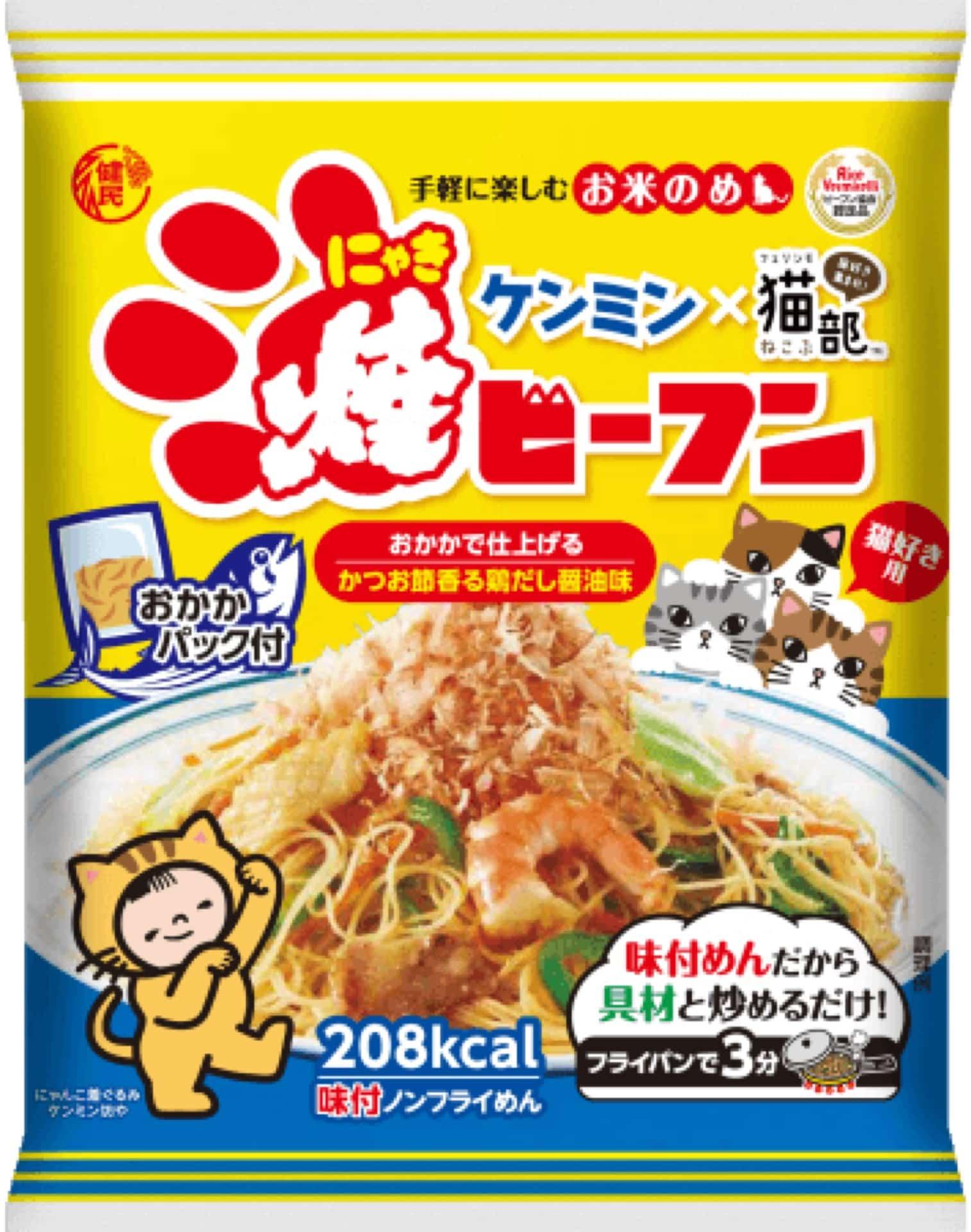 """8月18日、三宮で「ケンミンの焼ビーフン」無料配布!フェリシモ猫部とコラボの""""にゃきビーフン"""""""