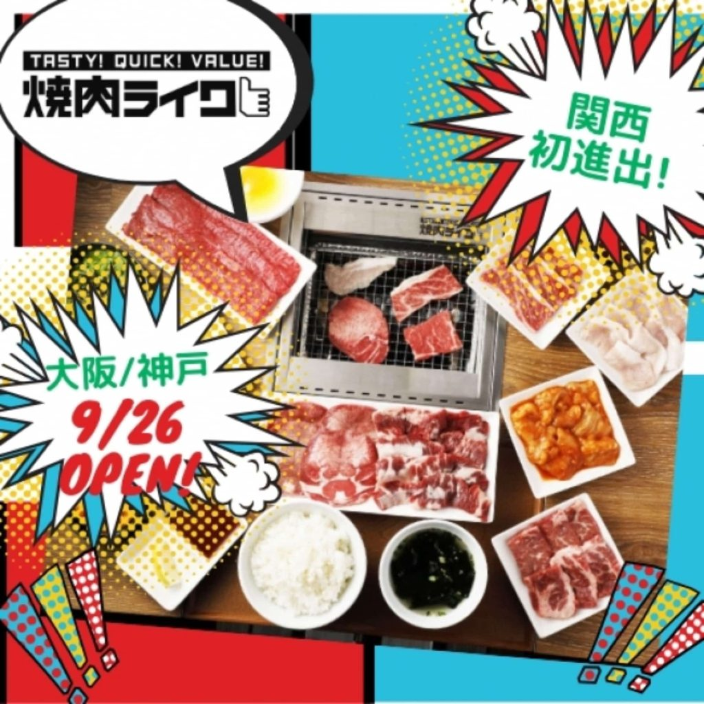 焼肉ライク 神戸 三宮 オープン 2019 場所 行き方