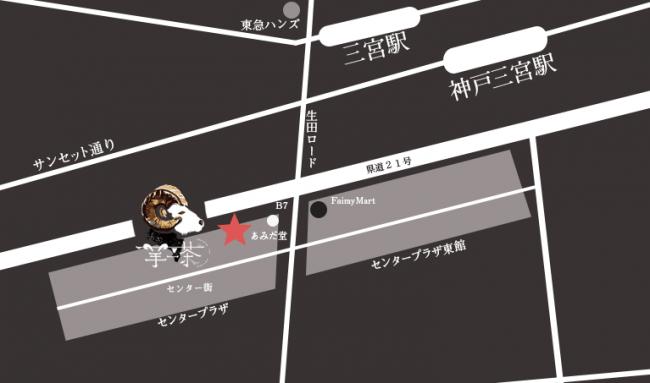 羊一茶 三宮 神戸 読み方 よういっちゃ オープン 2019 センター街 センタープラザ タピオカ 場所