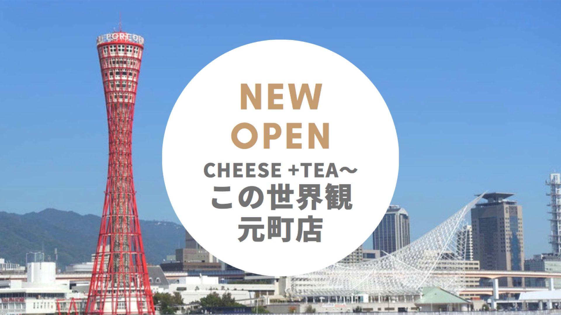 CHEESE +TEA〜 この世界観 元町店 − 注目のタピオカチーズティー専門店が神戸にもオープン!