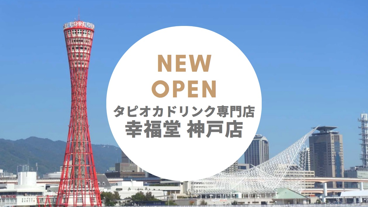 幸福堂 神戸店 − 台湾発のタピオカ店が元町にオープン!黒糖タピオカミルクは必見