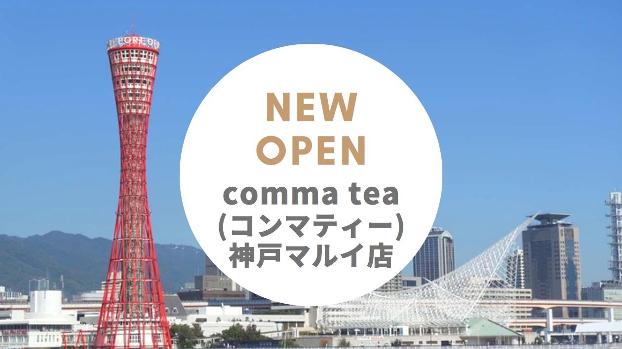 comma tea(コンマティー)神戸マルイ店 − 話題のティースタンドが兵庫県初上陸!タピオカも人気