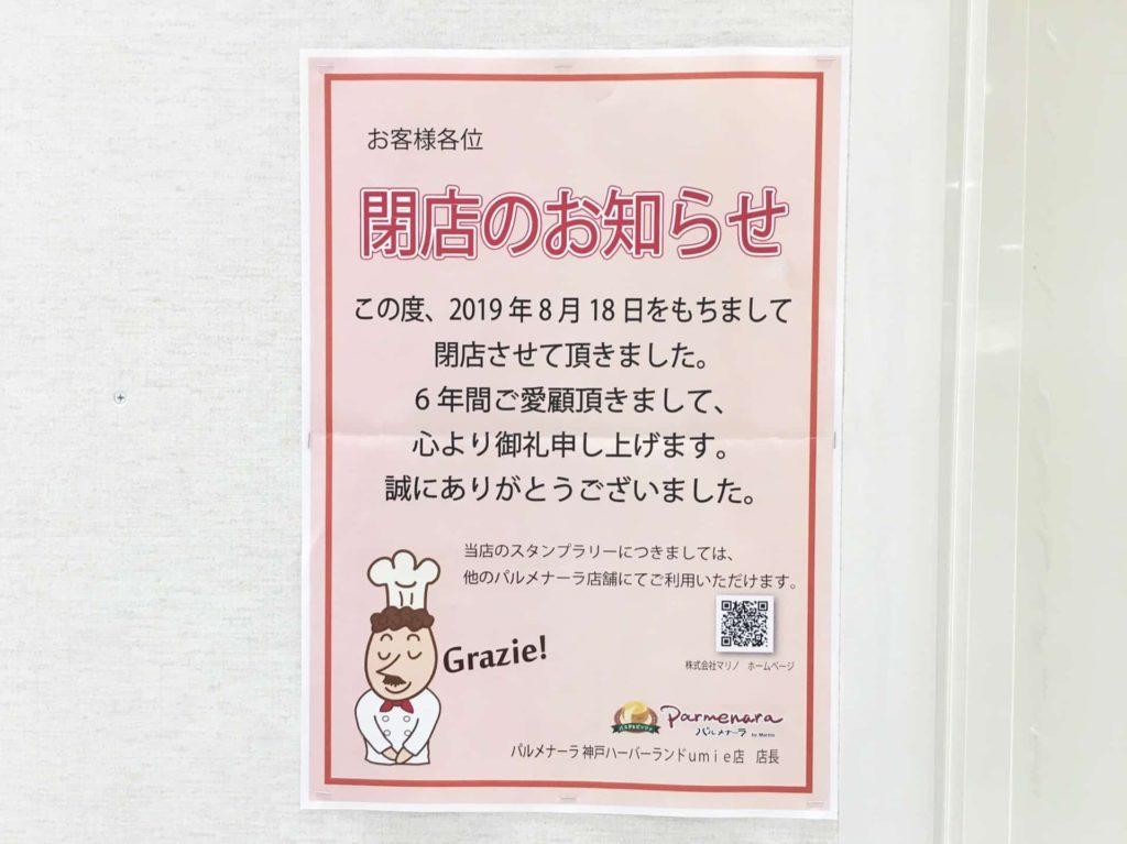 umie ウミエ 神戸 ハーバーランド ノースモール 4階 フードコート 閉店