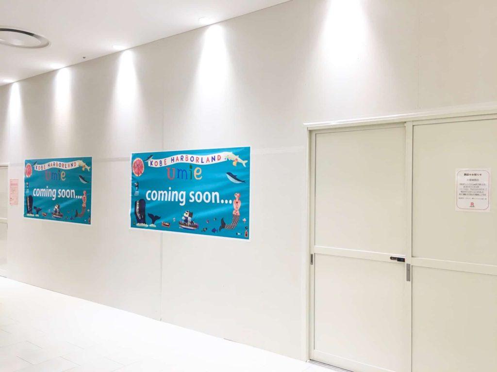 umie ウミエ 神戸 ハーバーランド ノースモール 4階 フードコート オープン 新店 開店