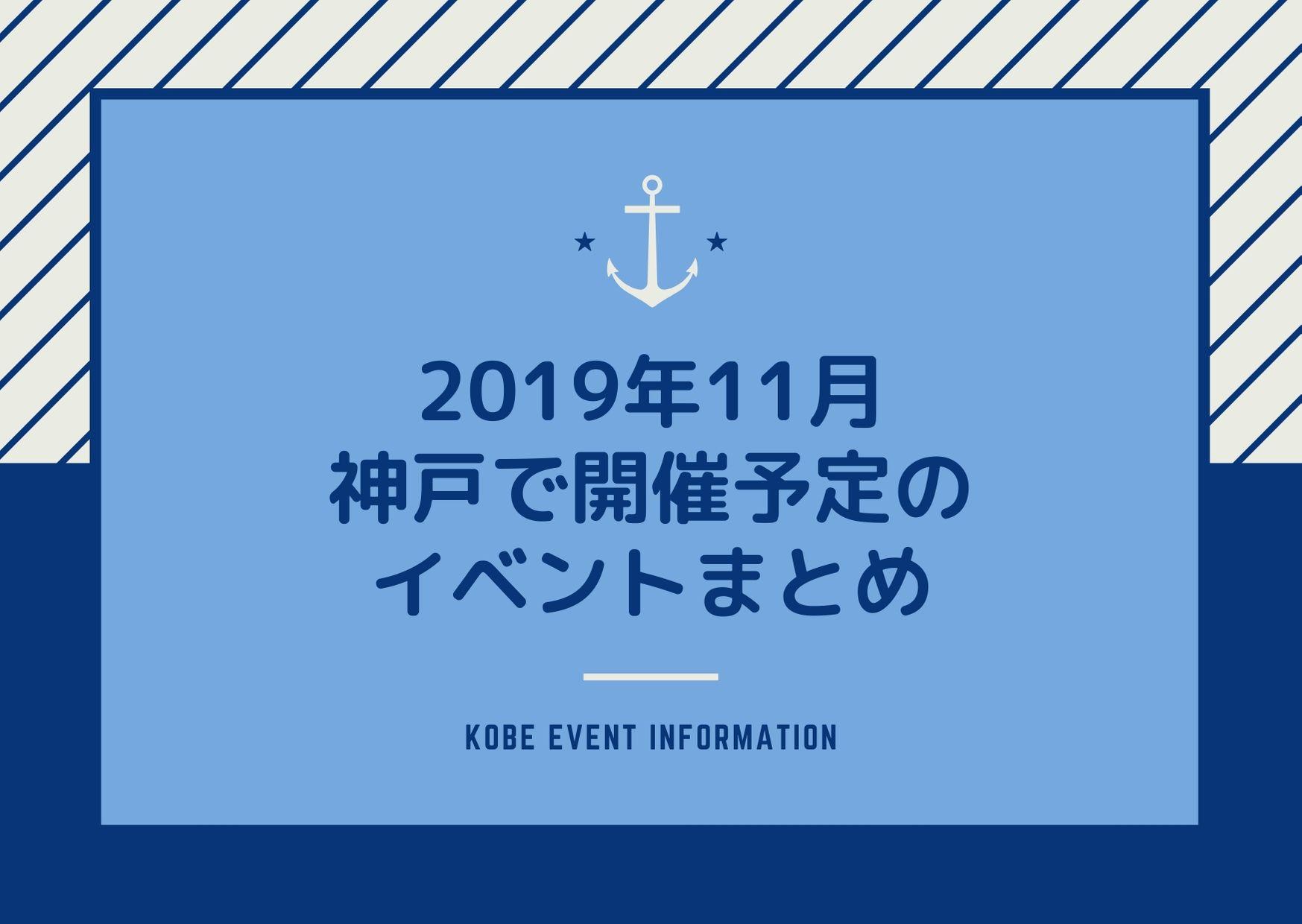 【2019年11月】神戸で開催されるイベント一覧✔️おすすめ&注目イベントをチェック!