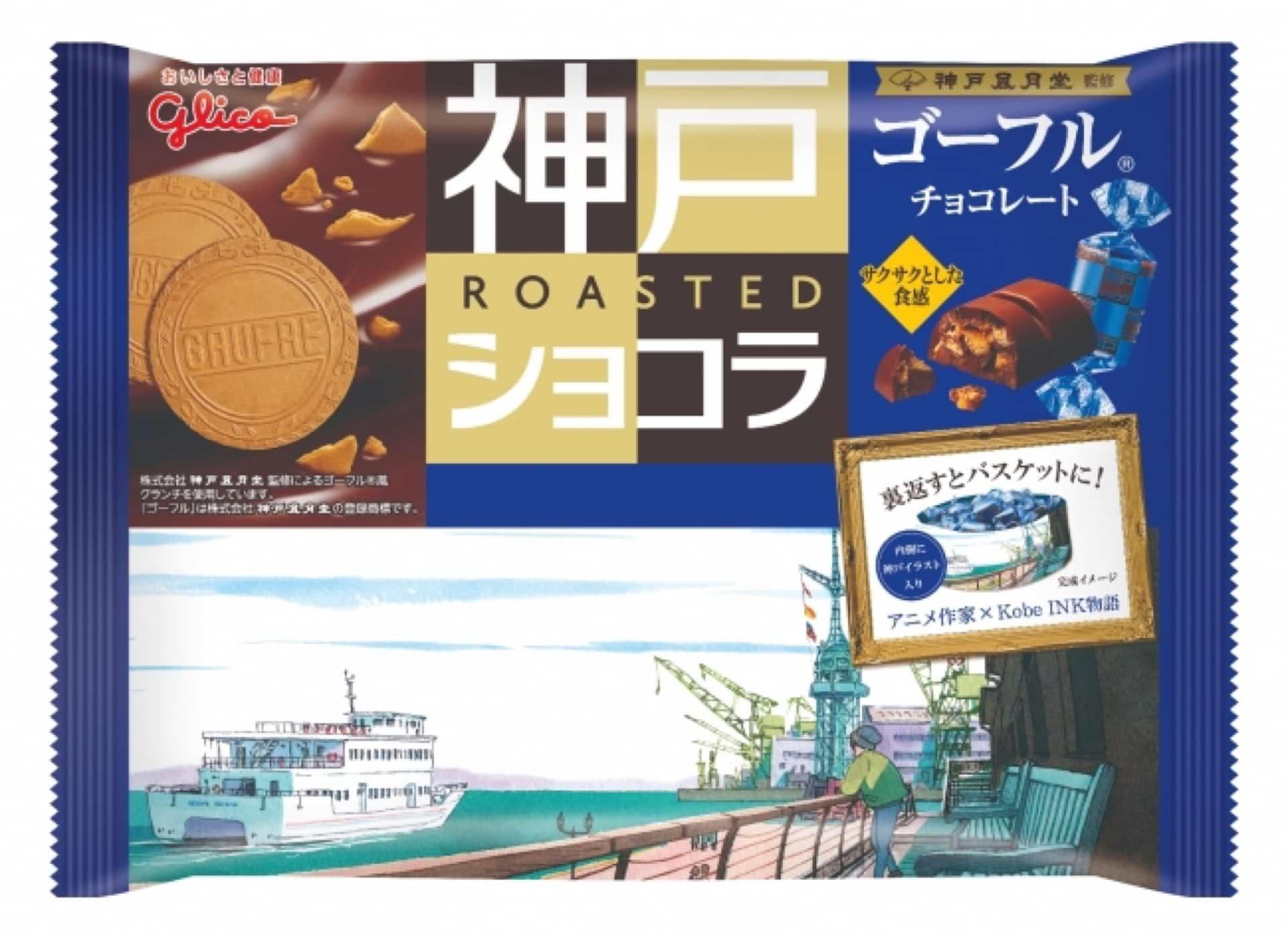 「神戸ローストショコラ」に期間限定で神戸が描かれたパッケージが登場!バスケットにもなるよ