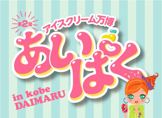 【2019年】「あいぱく(アイスクリーム万博)」が大丸神戸店で開催!100種類以上のアイスが集結