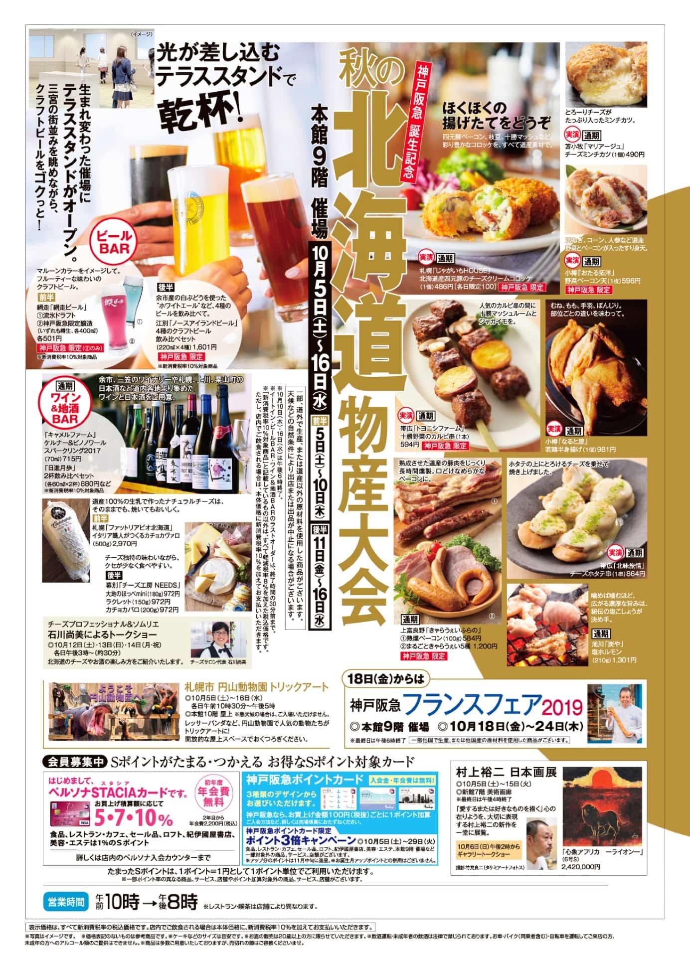 【2019年】神戸阪急で北海道物産展「秋の北海道物産大会」開催!