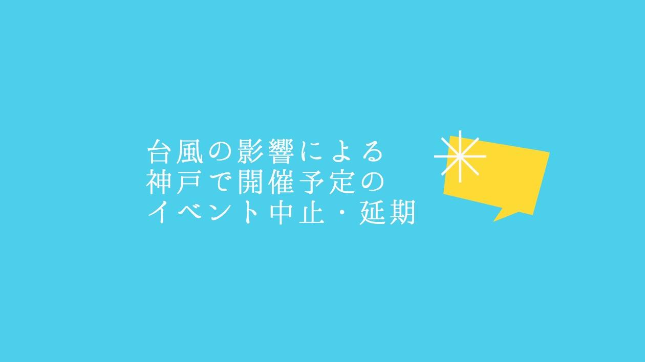 【2019年台風19号】神戸で開催予定の主なイベントの中止・延期一覧