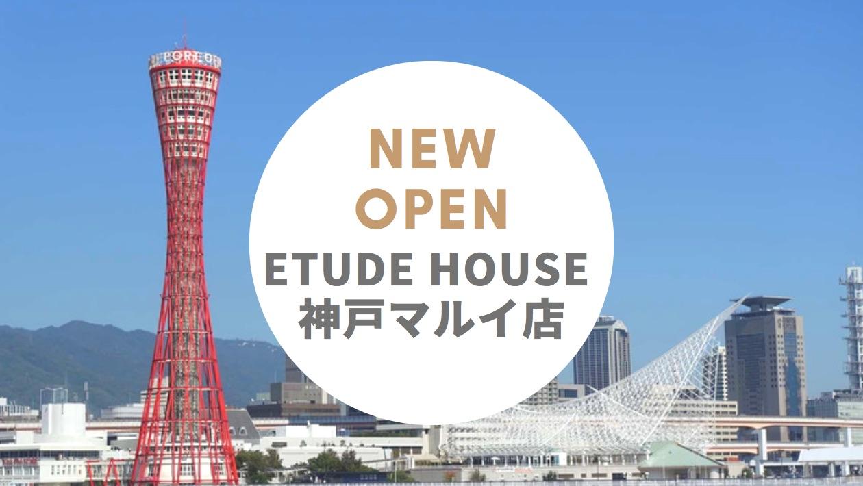 「ETUDE HOUSE 神戸マルイ店」オープン!韓国コスメの人気店がついに神戸に登場