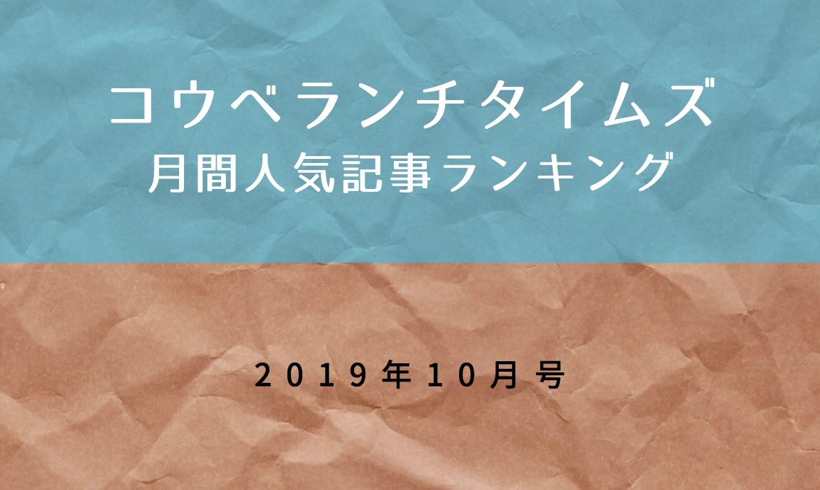 【月間人気記事ベスト10】コウベランチタイムズ2019年10月号