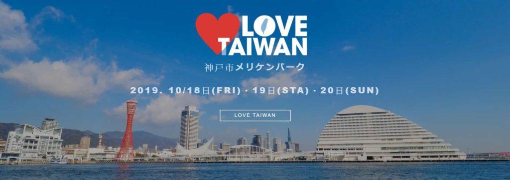 LOVE TAIWAN 2019 in KOBE 台湾 イベント 神戸 メリケンパーク タピオカ グルメ