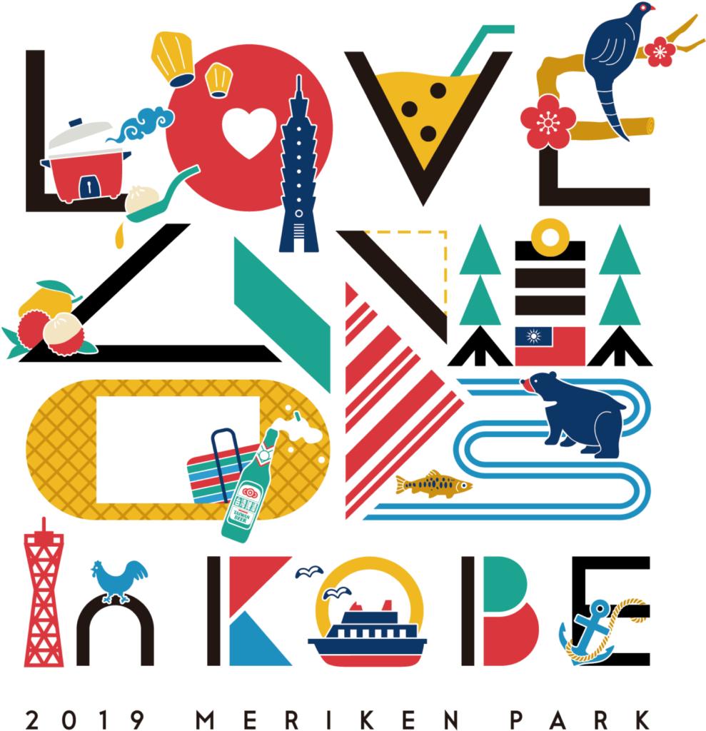 LOVE TAIWAN 2019 in KOBE 台湾 イベント 神戸 メリケンパーク 開催日 開催期間 タピオカ グルメ