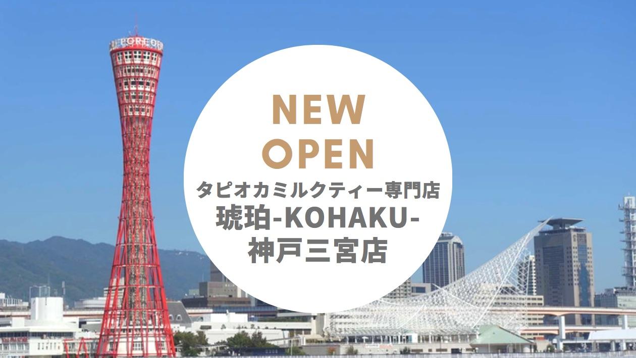 琥珀 神戸三宮店 − 2019年11月タピオカミルクティー専門店が高架下にオープン!
