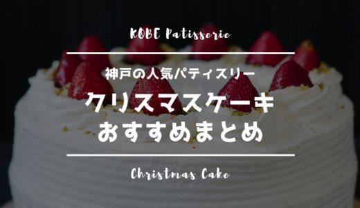 【2019年】神戸の人気パティスリーのクリスマスケーキ・シュトーレン18選。大丸神戸店で受取・配送