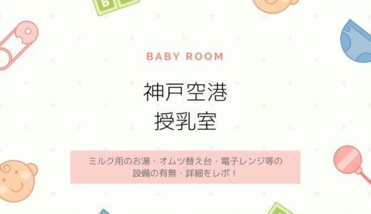 【神戸空港の授乳室】ミルク用のお湯・電子レンジ・オムツ替え台あり!設備を詳しく紹介