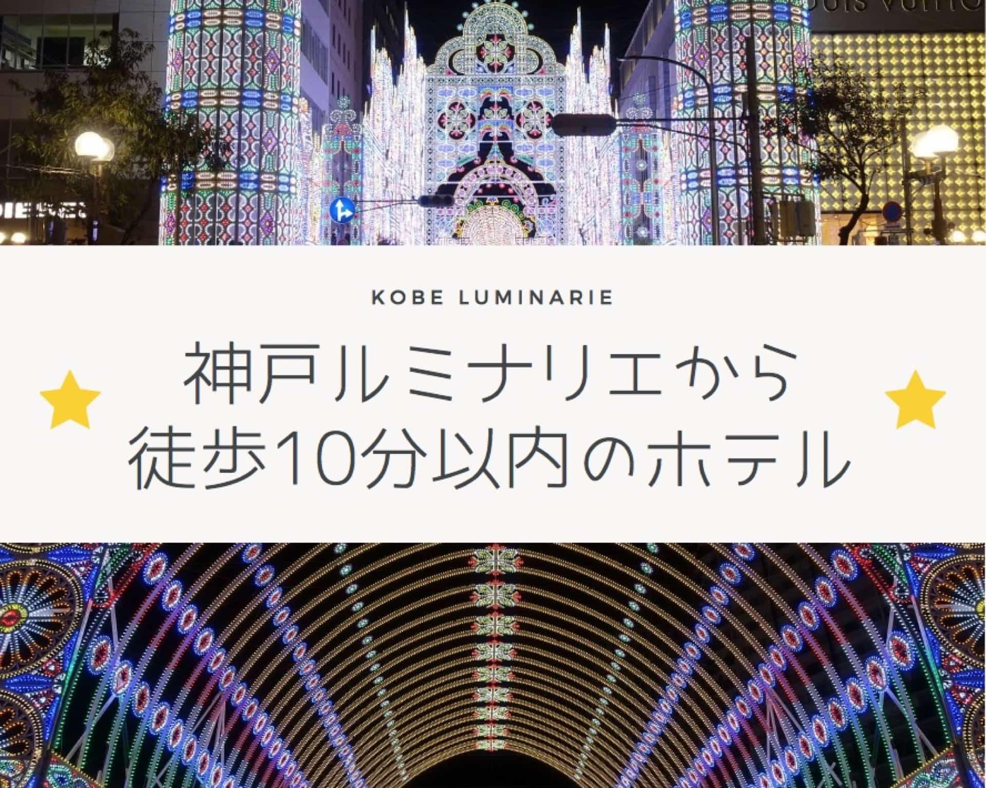 【2019年】神戸ルミナリエから徒歩10分以内のホテル&おすすめ15選