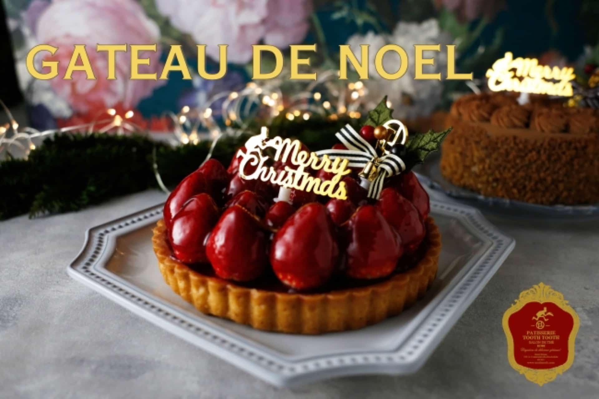 【2019年】トゥーストゥースのクリスマスケーキ予約開始!種類・値段をチェック✔️