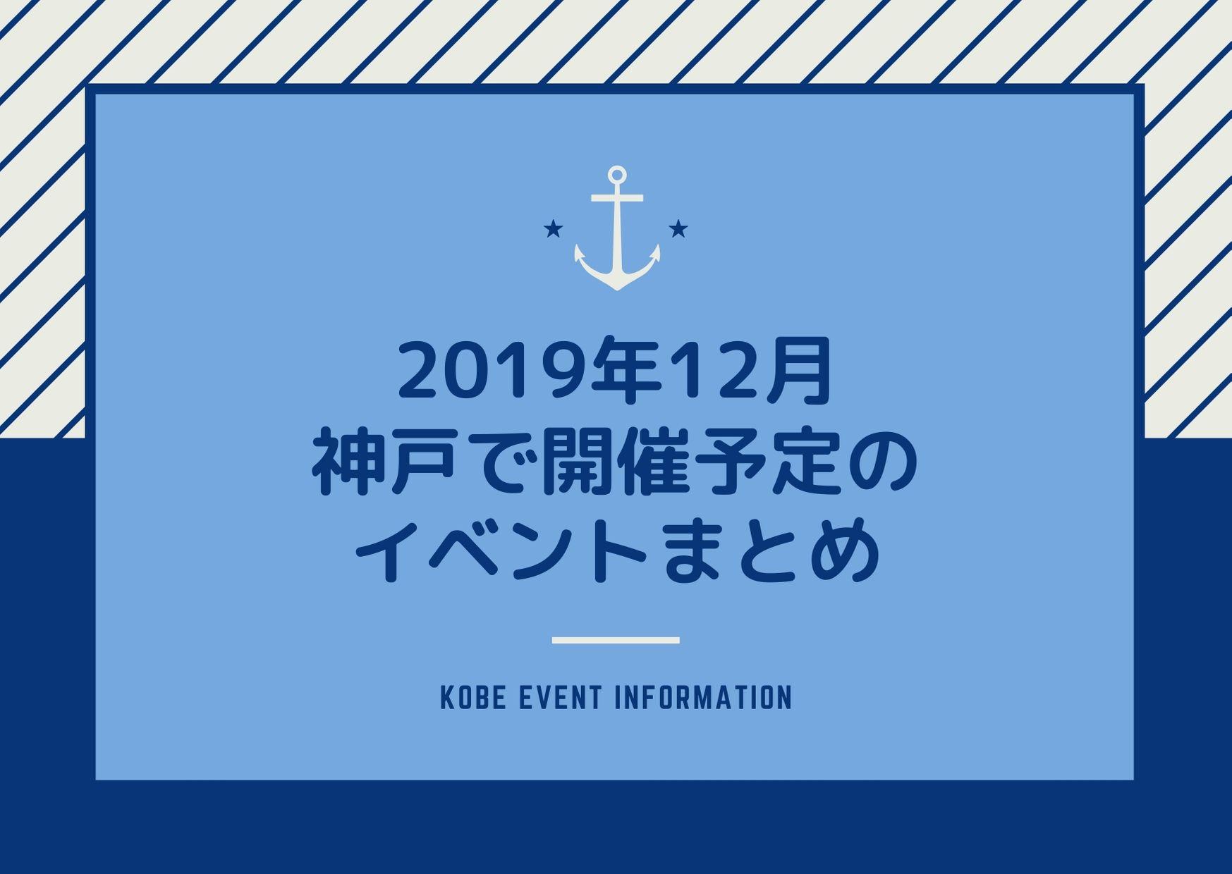【2019年12月】神戸で開催されるイベント一覧✔️ライブ・スポーツ・美術館・博物館情報も