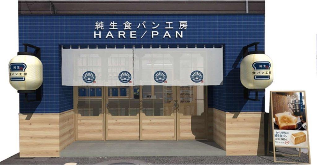 HARE/PAN 晴れ時々パン ハレパン 六甲道 2019 オープン 食パン 高級食パン 専門店 場所