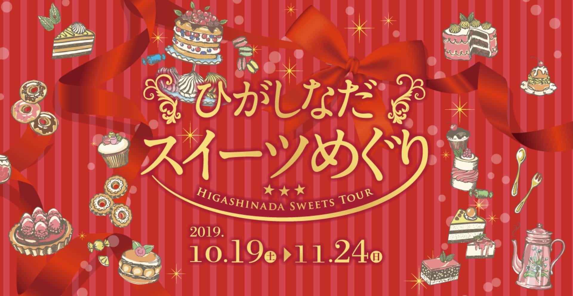 【2019年】「ひがしなだスイーツめぐり」で神戸の甘い食べ歩き。2日間スイーツバス乗り放題!