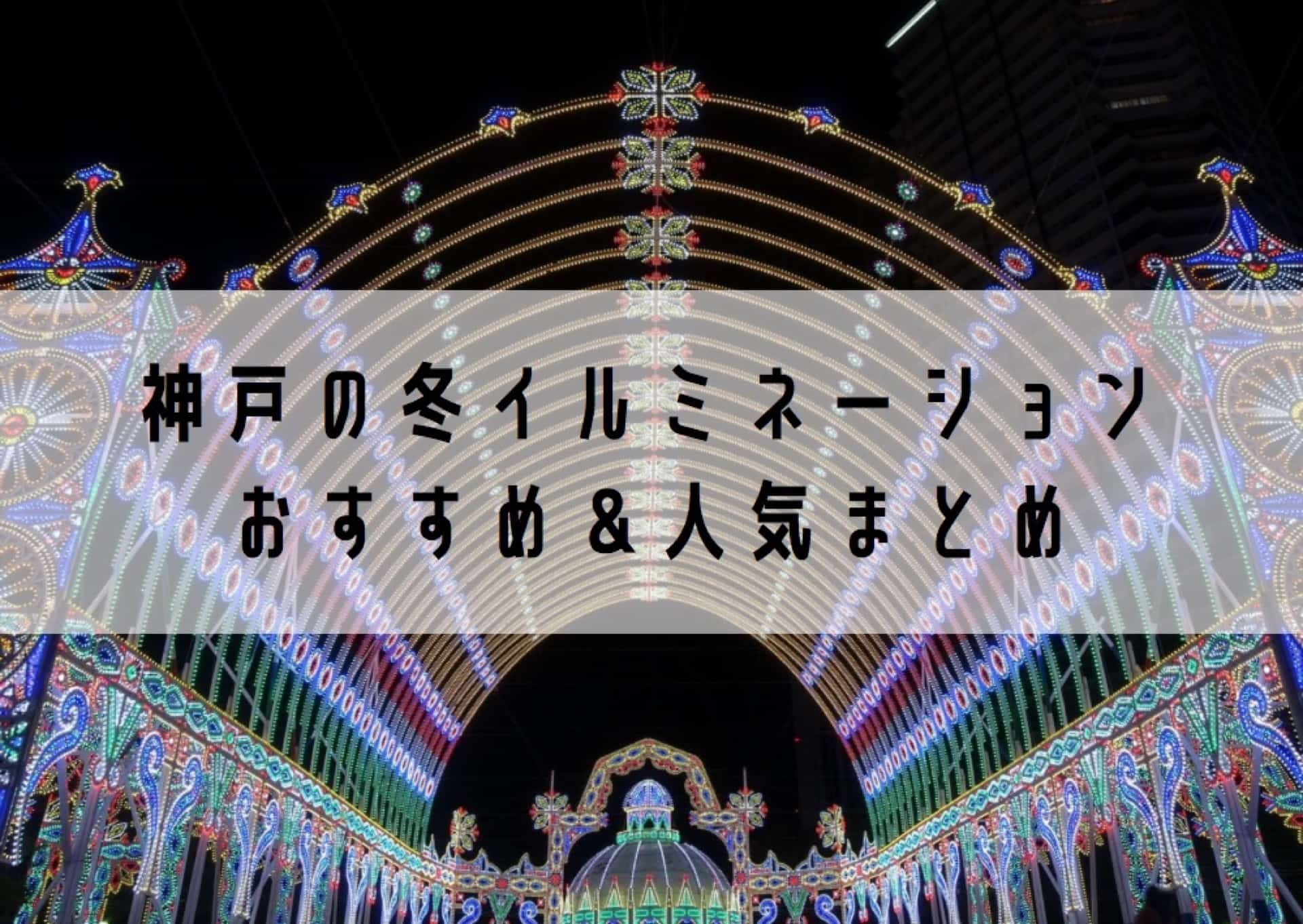 【2019-2020年】神戸のイルミネーション冬のおすすめ7選。クリスマスにぴったりな場所は?
