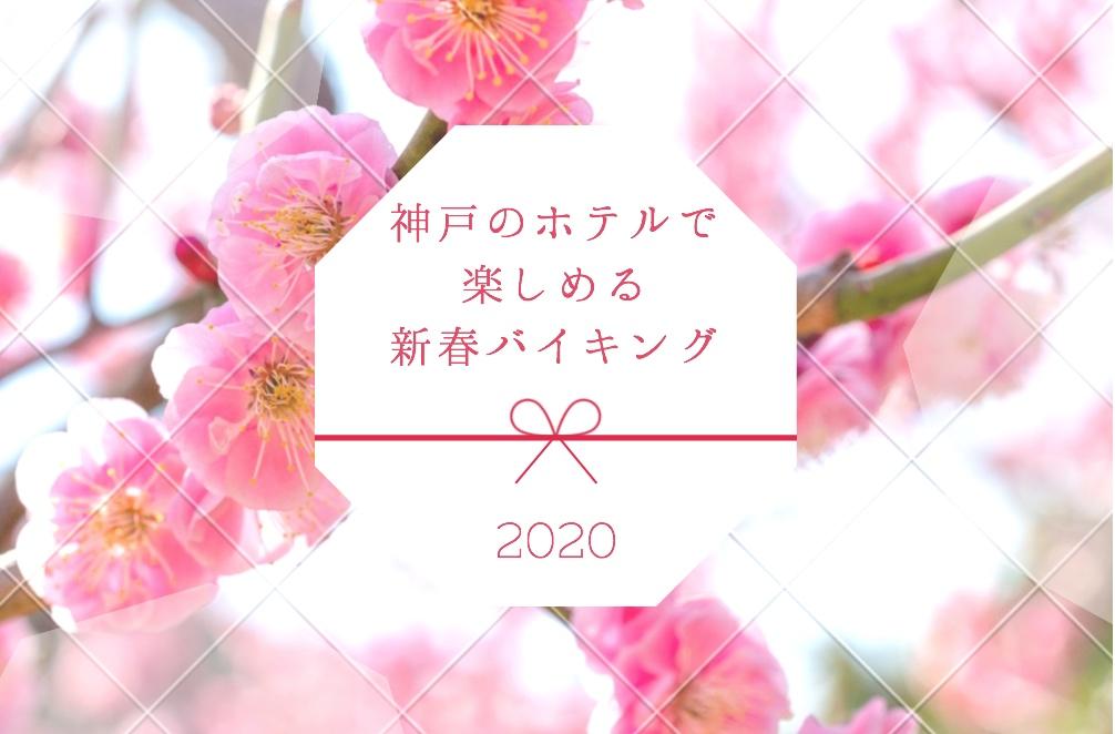 2020年お正月★神戸のホテルの新春バイキングで食べ放題!スペシャルビュッフェが大人気