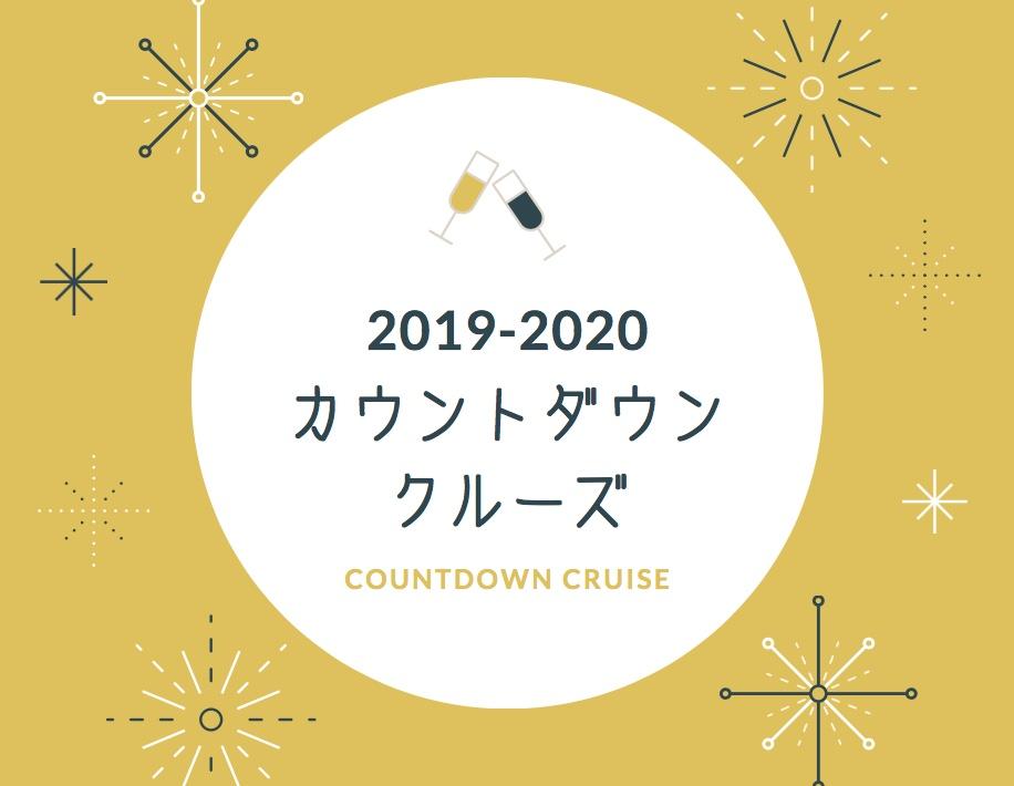 【2019−2020】神戸のカウントダウンクルーズ4選。海の上で年越ししよう!