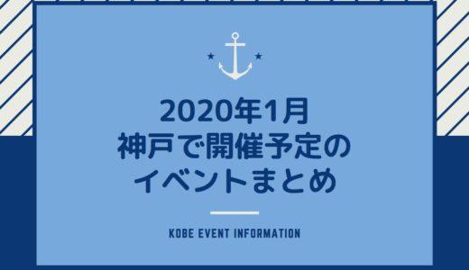 【2020年1月】神戸で開催されるイベント一覧✔️ライブ・スポーツ・美術館・博物館情報も