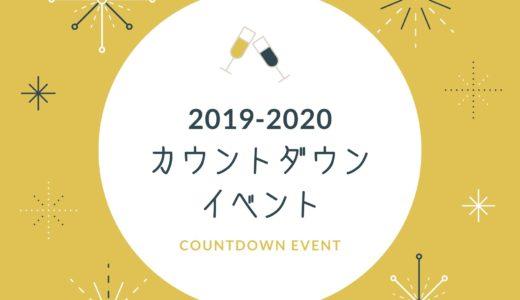 【2019−2020】神戸のカウントダウンイベントまとめ。人気ホテル・神社で年越ししよう!