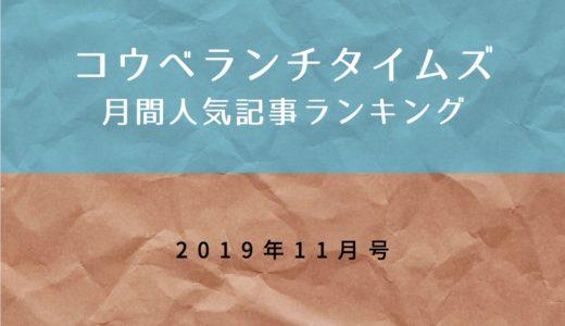 【月間人気記事ベスト10】コウベランチタイムズ2019年11月号